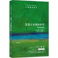 牛津通识读本:亚里士多德的世界(中英双语)