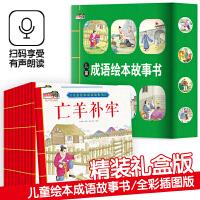 儿童成语绘本故事书 全10册 有声伴读儿童彩绘版幼儿早教绘画书读物适合3 6岁小学生经典绘本故事书阅读 [3-6岁]精美