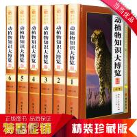 动植物知识大博览 精装16开全6册图文珍藏版 科普百科全书 动物百科 植物百科 动植物百科全书