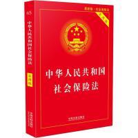中华人民共和国社会保险法 *版 实用版 中国法制出版社