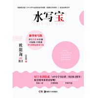 毛笔字帖:水写宝 欧阳询楷书 田英章 华夏万卷