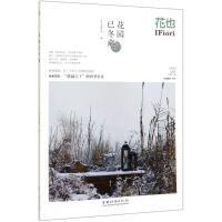 花也(花园已冬藏总第60辑) 中国林业出版社
