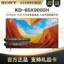 索尼(SONY)KD-65X9000H 65英寸 4K HDR 安卓智能液晶电视
