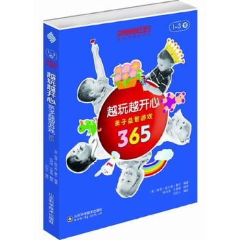 美国金宝贝亲子益智游戏365(1~3岁)---越玩越开心(GYMBOREE总部授权出版,台湾金宝贝培训师权威翻译,美国著名早教机构内部资料大揭秘)