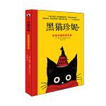 黑猫珍妮――珍妮和猫咪俱乐部