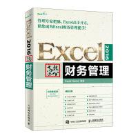 Excel 2016高效办公 财务管理