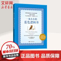一本小小的蓝色逻辑书 (加)布兰登・罗伊尔 著;冯亚彬,刘祥亚 译