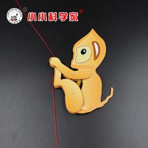 席德STEAM小小科学家学生实验手工DIY猴子爬绳材料包益智玩具