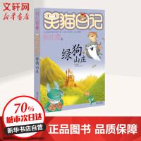 绿狗山庄/笑猫日记 明天出版社