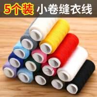 5个装家用彩色缝纫线小卷手缝线缝衣服线白线大卷十字绣黑线针线