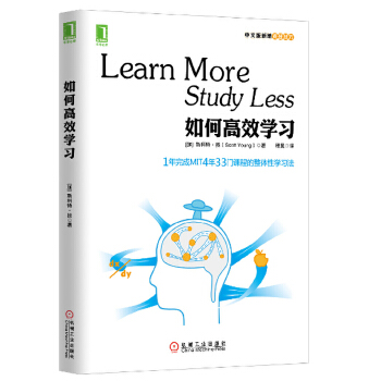 如何高效学习:1年完成麻省理工4年33门课程的整体性学习法(中文版新增费曼技巧)