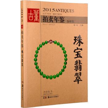2015古董拍卖年鉴——珠宝翡翠艺术品拍卖行业**影响力的工具性图录,全面反映中国艺术品收藏投资价值。