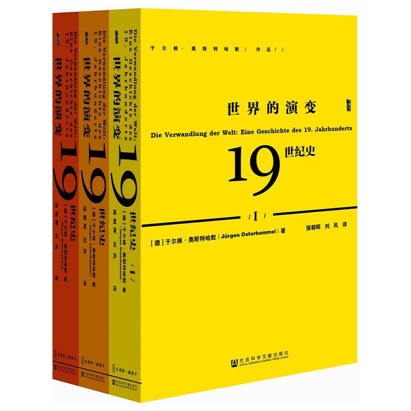 """甲骨文丛书·世界的演变:19世纪史(全三册)<a target=""""_blank"""" href=""""http://book.dangdang.com/20170619_zxo3"""">甲骨文丛书系列,点击进入专题》</a>"""