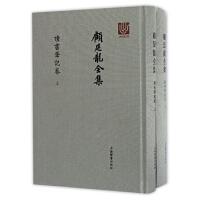 顾廷龙全集・读书笔记卷