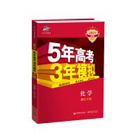 曲一线 2021A版 化学(浙江专用)5年高考3年模拟 五三
