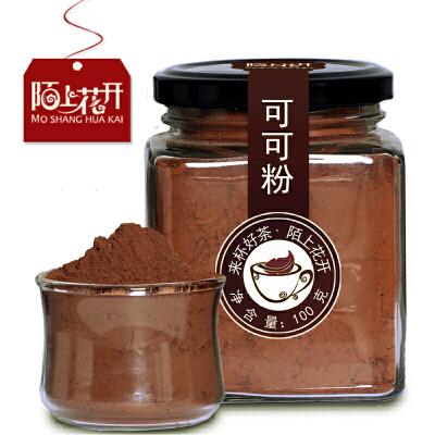 买1送1陌上花开可可粉烘焙蛋糕奶茶专用纯冲饮食用热可可巧克力粉 买1送1 烘焙原料 网红美食