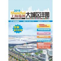 2019上海地图大城区详图 上海科学普及出版社有限责任公司