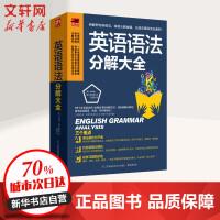 英语语法分解大全 江苏科学技术出版社