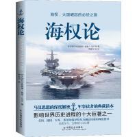 海权论 中国社会出版社