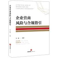 企业营商风险与合规指引 中国法律图书有限公司