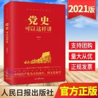 党史可以这样讲(2021版)斯国新 著 党史知识学习读本 人民日报出版社