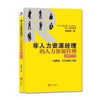 非人力资源经理的人力资源管理(全新修订版)