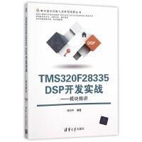 TMS320F28335 DSP开发实战――模块精讲