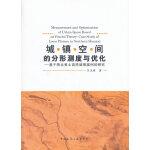 城镇空间的分形测度与优化――基于陕北黄土高原城镇案例的研究