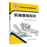 机械基础知识――企业新型学徒制培训教材
