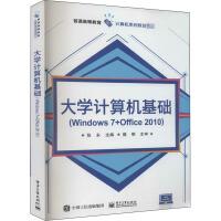 大学计算机基础(Windows 7+Office 2010) 电子工业出版社