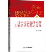 论中国金融体系的主要矛盾与稳定发展 中国金融出版社
