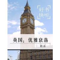 英国:优雅衰落(中信书院解读版)