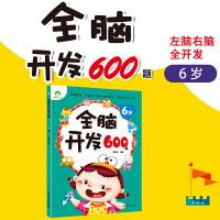 爱德少儿 全脑开发600题6岁 儿童逻辑思维训练游戏图书幼儿左右脑潜能智力开发书籍