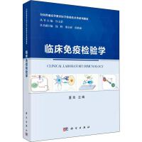 临床免疫检验学 科学出版社