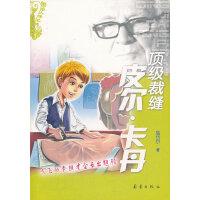 顶级裁缝皮尔・卡丹/创业故事丛书