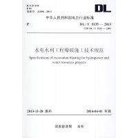 DL/T 5135―2013 水电水利工程爆破施工技术规范(代替DL/T 5135―2001)