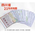 四川省21市州地图——共23张地图成都中心城区地图城区影像图 绿色环保材料 方便易携带