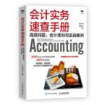 会计实务速查手册:高频问题、会计准则与实战案例