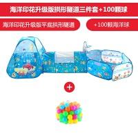 儿童帐篷海洋球池隧道三件套婴儿爬行钻洞室内外帐篷游戏屋玩具球