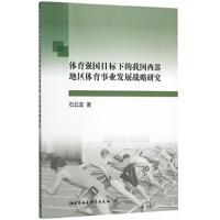 体育强国目标下的我国西部地区体育事业发展战略研究