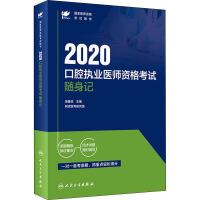 2020口腔执业医师资格考试随身记 人民卫生出版社