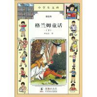 小学生文库011-格兰姆童话(下)