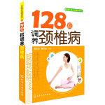 128招调养颈椎病