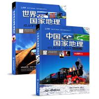 中国国家地理地图集 世界国家地理地图集(全套2册)