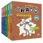 小屁孩日记(5册) 单色注音版第二辑