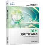 BIM建模工程师教程
