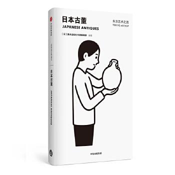 东京艺术之旅:日本古董 日本再发现!从文化与艺术的角度玩转东京!5个维度,20位文化学者引路,50位建筑大师作品+30个古董集市+超200家日本酒、日本茶、和果子新店老铺探访