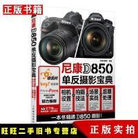 【二手9成新】尼康D850单反摄影宝典相机设置拍摄技法场景实战后期处理北极光摄影人民邮电出版社