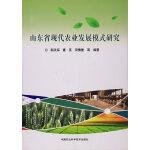 山东省现代农业发展模式研究