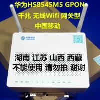 【好�】中��移��HS8545M5千兆光�w��o�路由器一�w�C wifi ���Ч庳� 白色